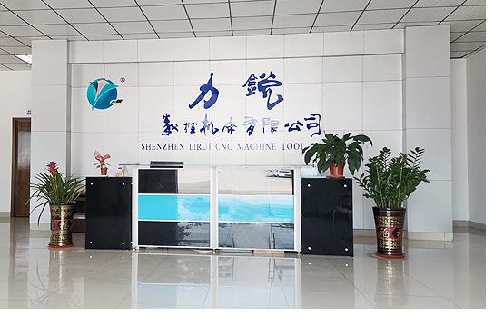 深圳市力锐数控机床有限公司